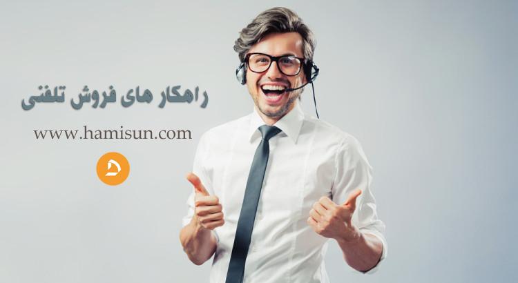 تماس,فروش تلفنی,بازاریابی تلفنی,پشتیبانی مشتریان چیست؟